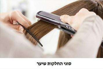 סוגי החלקות שיער