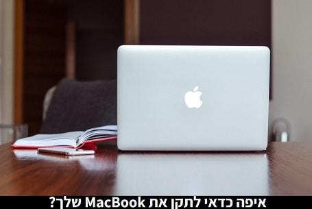 מעבדת תיקון מחשבים MacBook